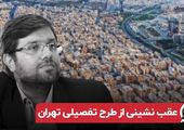 عقب نشینی از طرح تفصیلی تهران