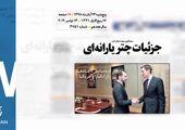 روزنامه 23آبان1398