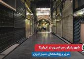 شهربندان سراسری در ایران؟