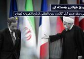 ماجرای سفر رافائل گروسی به ایران و نتایج آن
