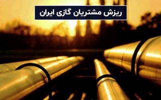 ریزش مشتریان گازی ایران