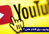 چرا یوتیوب برای اقشار خاص ؟