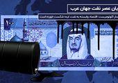 پایان عصر نفت جهان عرب