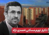 تکرار تورم مسکنی احمدی نژاد