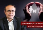 فرصت بیمه زندگی برای اقتصاد ایران مصاحبه با رئیس کل بیمه مرکزی