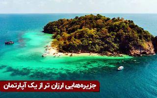 جزیره هایی ارزان تر از یک آپارتمان