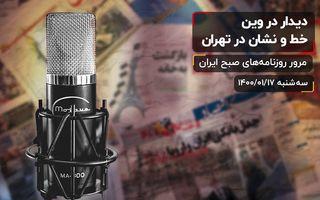 دیدار در وین، خط و نشان در تهران
