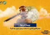عدم قانون گذاری صنعت رمزارز و بلاکچین در ایران
