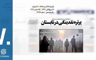 روزنامه 24آذر1398
