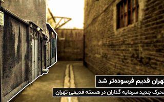 تهران قدیم فرسودهتر شد