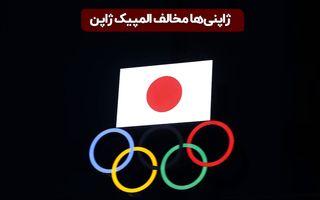ژاپنیها خواستار لغو المپیک ژاپن