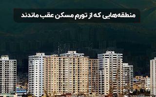 افزایش قیمت مسکن در تهران: منطقه هایی که از تورم مسکن عقب ماندند
