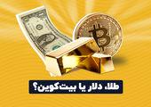 طلا ، دلار یا بیتکوین ؟