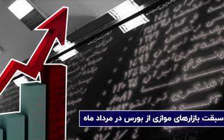 سبقت بازارهای موازی از بورس در مرداد ماه