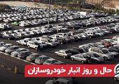 حال و روز انبار خودروسازان