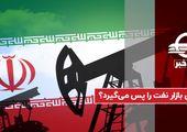 ایران بازار نفت را پس میگیرد؟