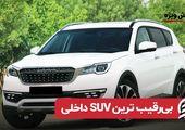 فیدلیتی، جدیدترین محصول گروه بهمن و اولین SUV تولید داخل