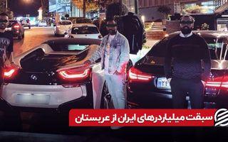 سبقت میلیاردهای ایران از عربستان