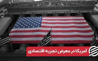 آمریکا در معرض تجزیه اقتصادی