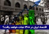 چالش ها و موقعیت ها در ۱۴۰۰ | اقتصاد ایران نجات خواهد یافت؟