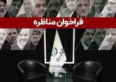 فراخوان مناظره به نامزدهای انتخابات ریاست جمهوری