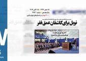 روزنامه 23مهر1398