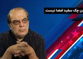 بایدن چک سفید امضا برای ایران نیست  تحلیل عباس عبدی از آینده سیاسی ایران
