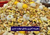 هزینه آخرین یلدای دولت تدبیر
