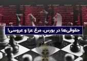 حقوقیها در بورس، مرغ عزا و عروسی!!