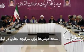 نسخه دولتیها برای سرگیجه تجاری در ایران