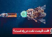 افت قیمت نفت در راه است؟