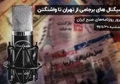 سیگنالهای برجامی، از تهران تا واشنگتن