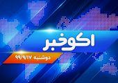 آخرین اخبار اقتصادی ایران : انسداد مسیرهای خرید واکسن کرونا|بانک سال ایران انتخاب شد