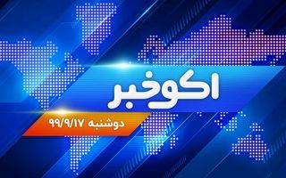 آخرین اخبار اقتصادی ایران : انسداد مسیرهای خرید واکسن کرونا بانک سال ایران انتخاب شد