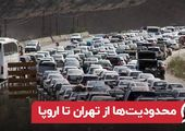 محدودیتها از تهران تا اروپا
