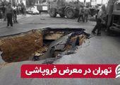 تهران در معرض فروپاشی