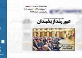 روزنامه 26آذر1398