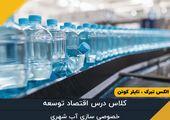 خصوصی سازی آب شهری - قسمت بیست و نهم