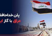 پلن خداحافظی عراق با گاز ایران