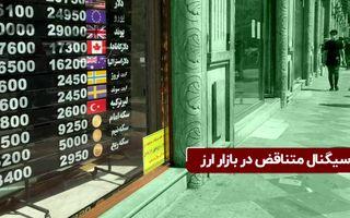 سیگنال متناقض در بازار ارز