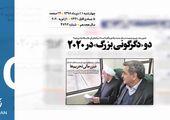 روزنامه 11دی1398