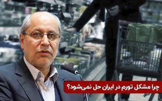 چرا مشکل تورم در ایران حل نمیشود؟