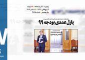 روزنامه 10آذر1398