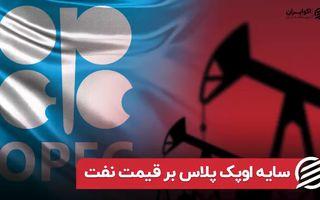 سایه اوپک پلاس بر قیمت نفت