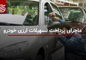 ماجرای پرداخت تسهیلات ارزی خودرو