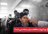 چرا کرونا به افغانستان حمله نمی کند؟ وضعیت واکسیناسیون افغانستان