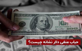 حباب منفی دلار نشانه چیست؟