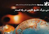 مرور اخبار جهان : آشتی بزرگ خلیج فارس در راه است