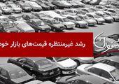 رشد غیرمنتظره قیمت های بازار خودرو