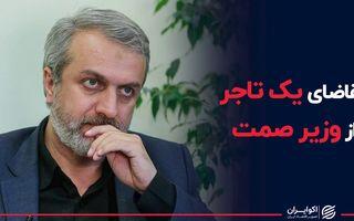 تقاضای یک تاجر از وزیر صمت